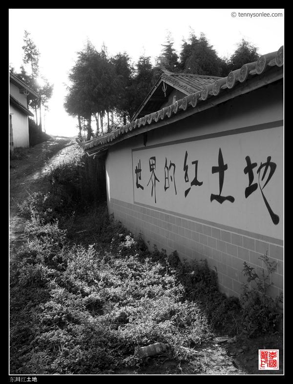 云南东川红土地 2